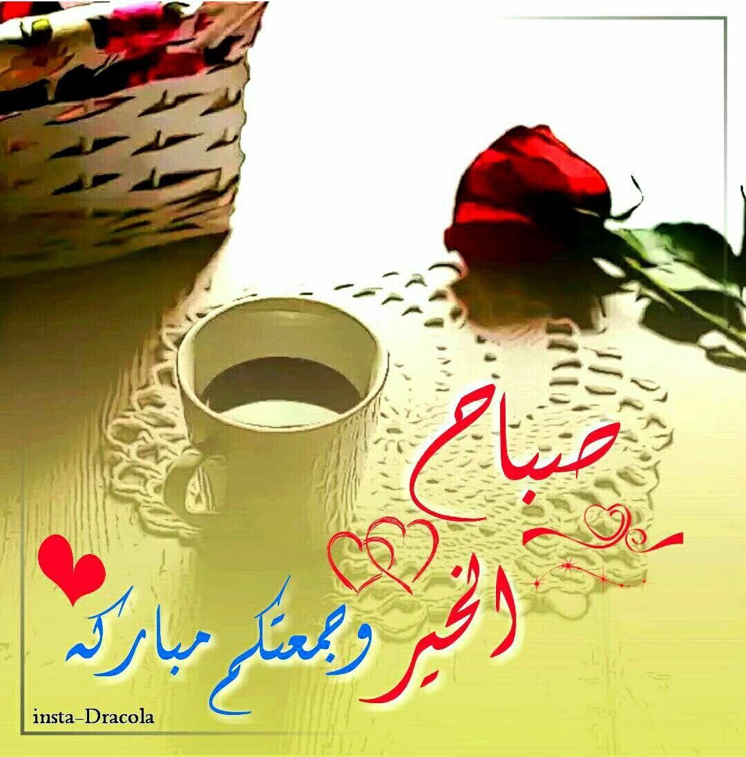 صباح الخير جمعه طيبه Good Morning Greetings Morning Greeting Love Messages