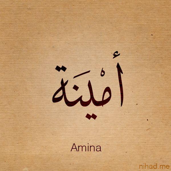 Красивые картинки с именем амина