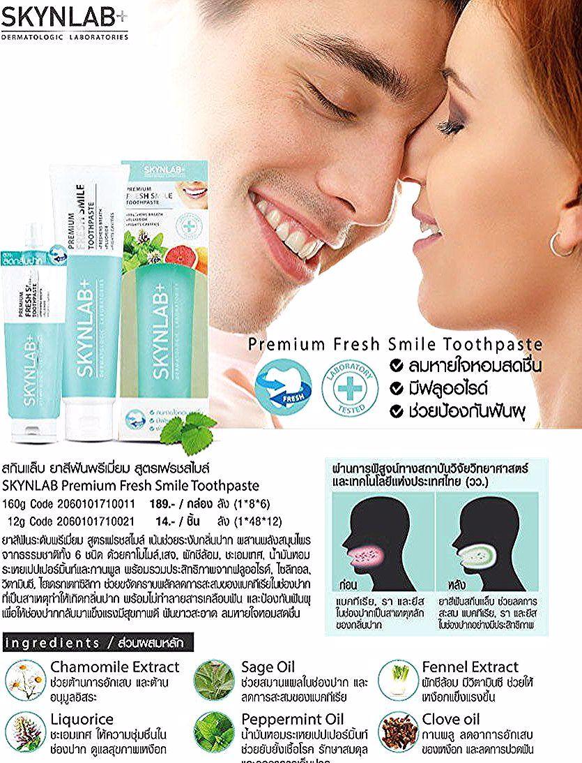 Skynlab Premium Fresh Smile Toothpaste معجون أسنان وغسول الفم ممتاز لازالة الروائح الفم الكريهة وتبيض الاسنان وازالة الالتهابات ج Movie Posters Movies Poster