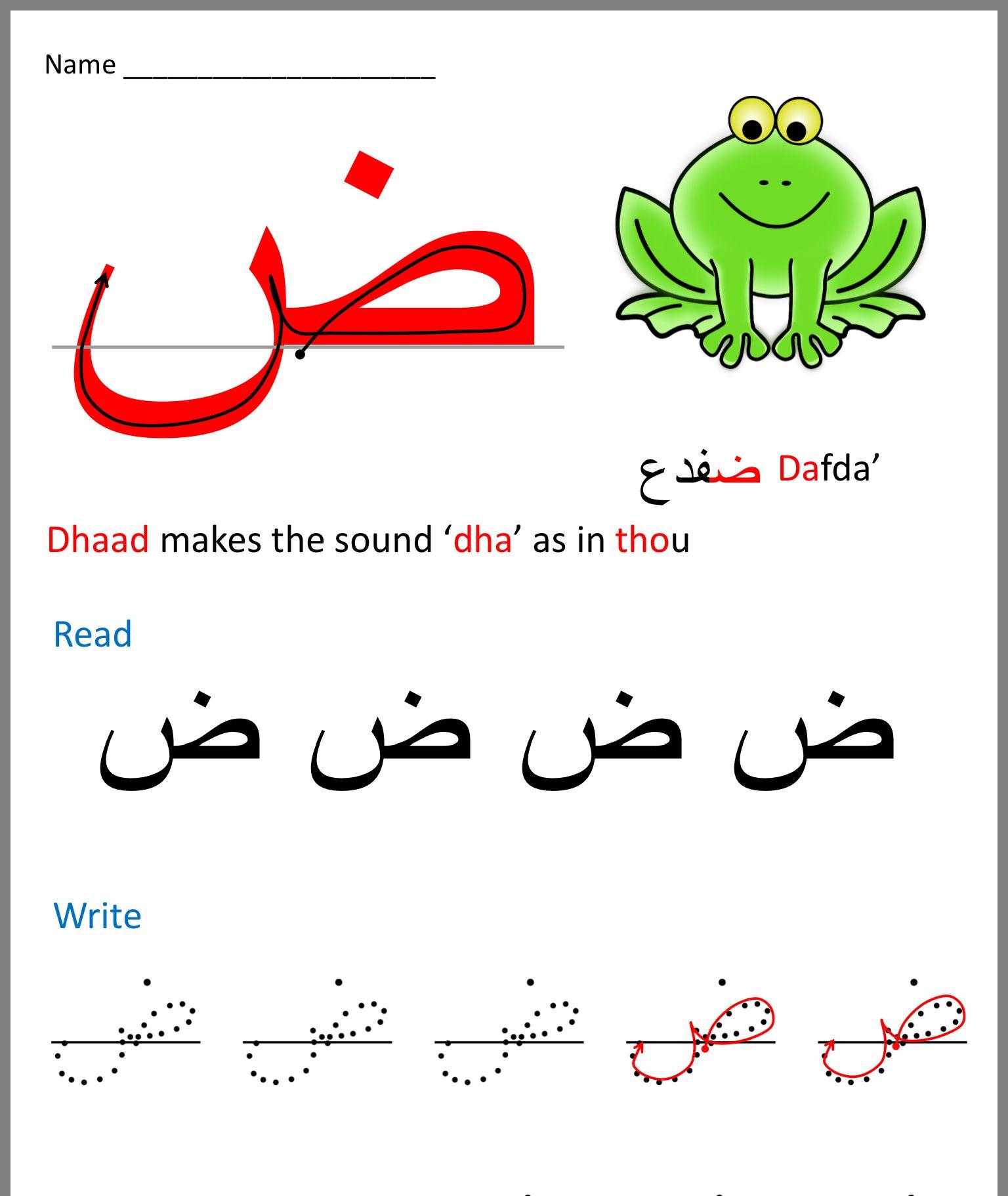 Arabic Alphabet Image By Marilyn Lane On Arabic