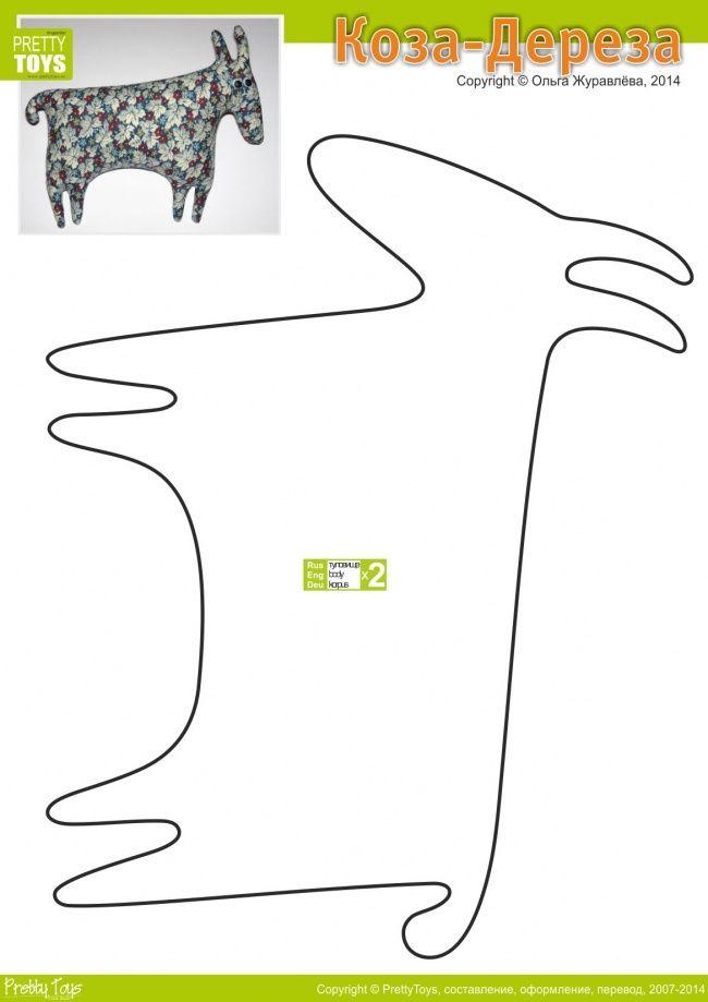 Коза Дереза-2 | Felt Animals and People | Pinterest | Ziege ...