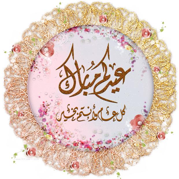 Pin By Adel On العيد Eid Crafts Eid Greetings Eid Stickers