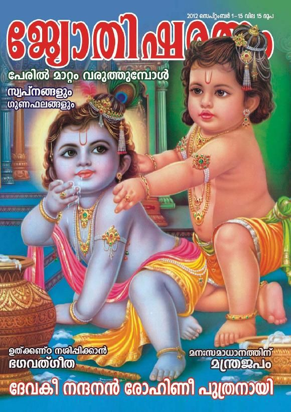 Jyothisharatnam Malayalam Magazine Buy Subscribe Download And Simple Malayalam Love Pudse Get Lost