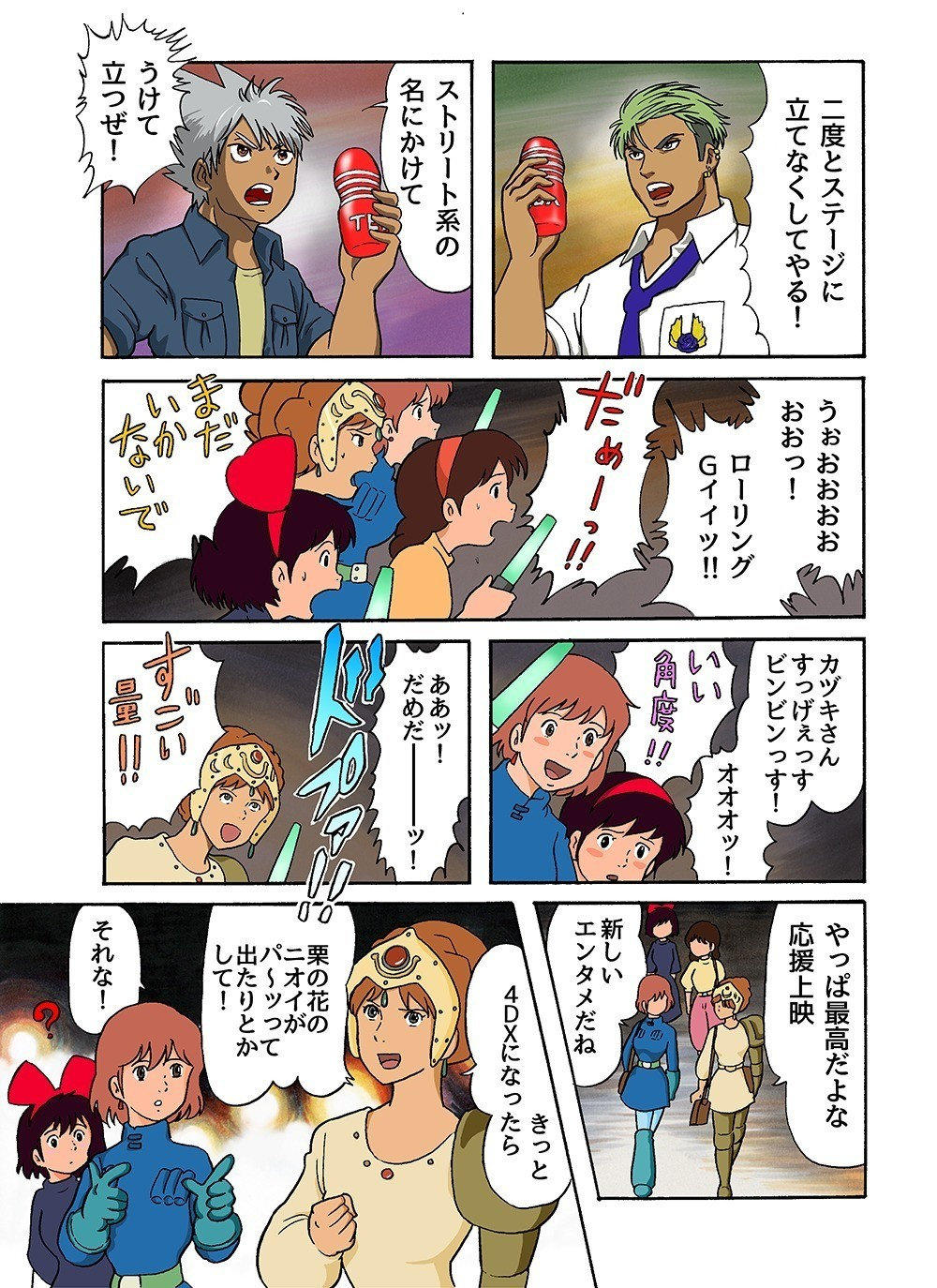 三鷹の森の応援上映会 田中圭一 面白い漫画 面白い画像