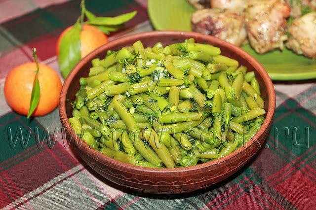 Салат со стручковой фасолью | Зеленая фасоль, Салат из ...