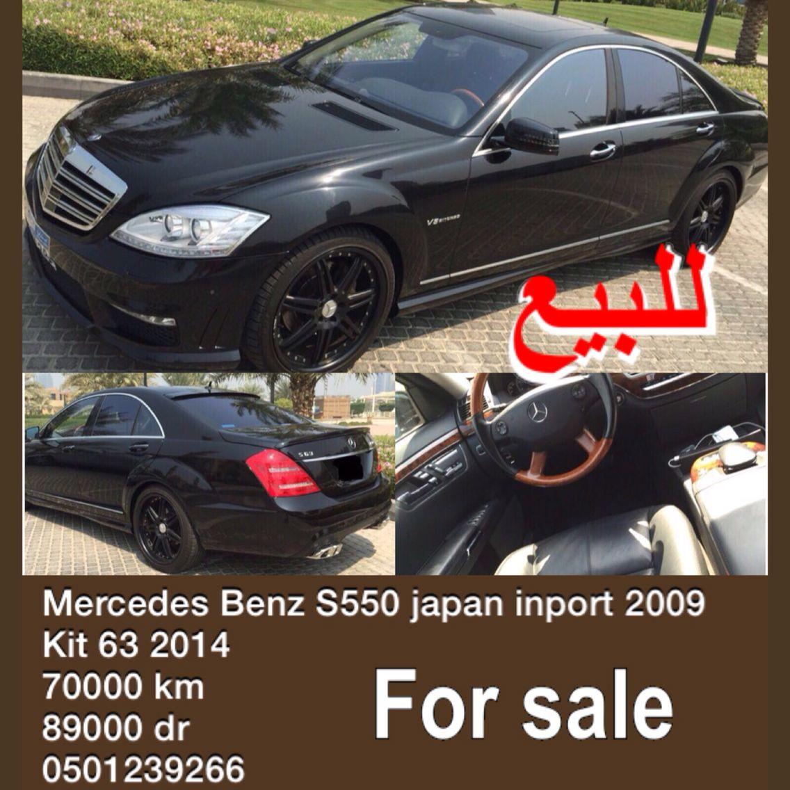للبيع مرسيدس Mercedes Benz S550 Japan Inport 2009 Kit 63 2014 70000 Km 89000 Dr 0501239266 اعلان مميز مرسيدس للب Mercedes Benz S550 Benz S550 Mercedes Benz