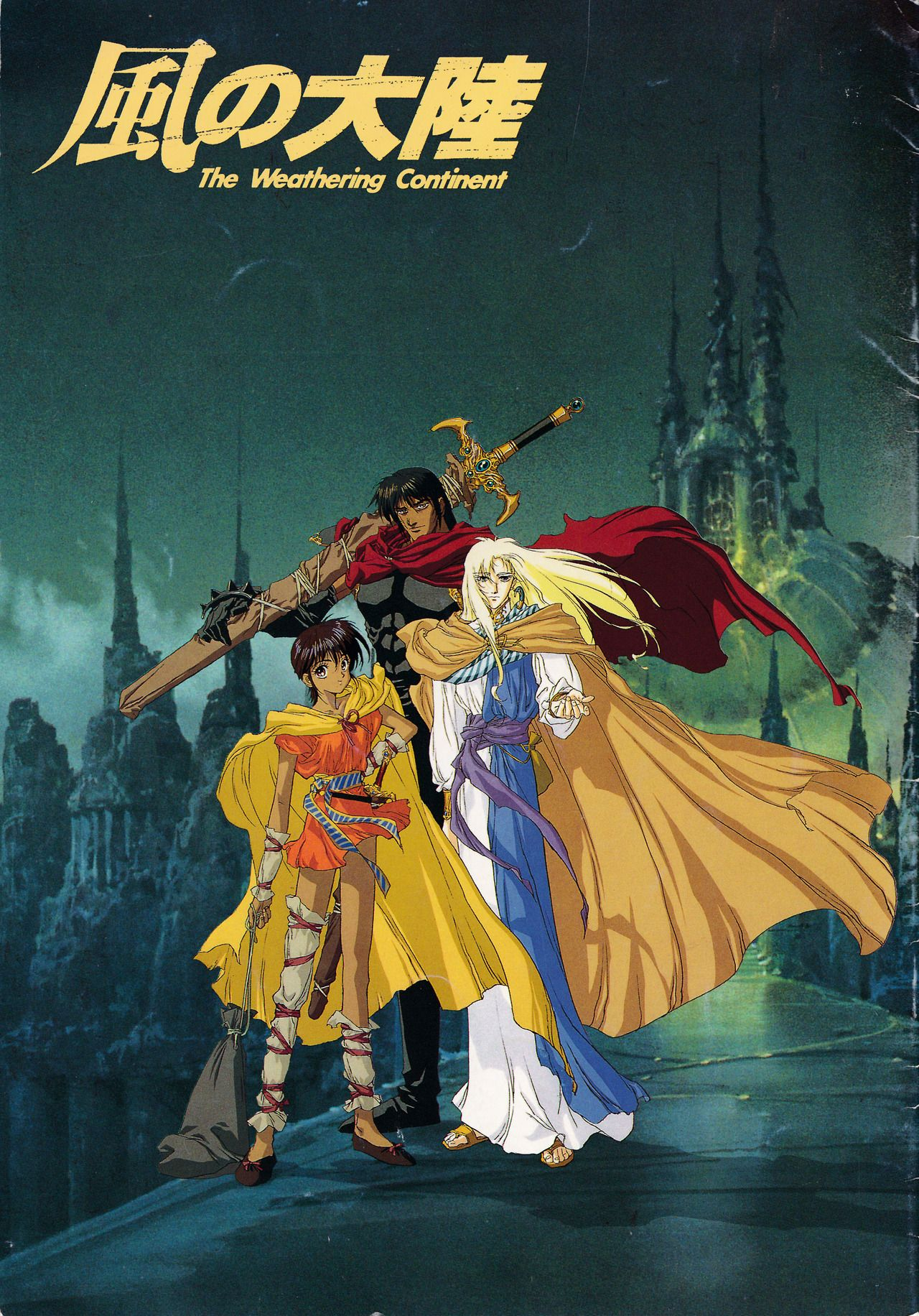 Video Games Densetsu Good manga, Old anime, Anime dubbed