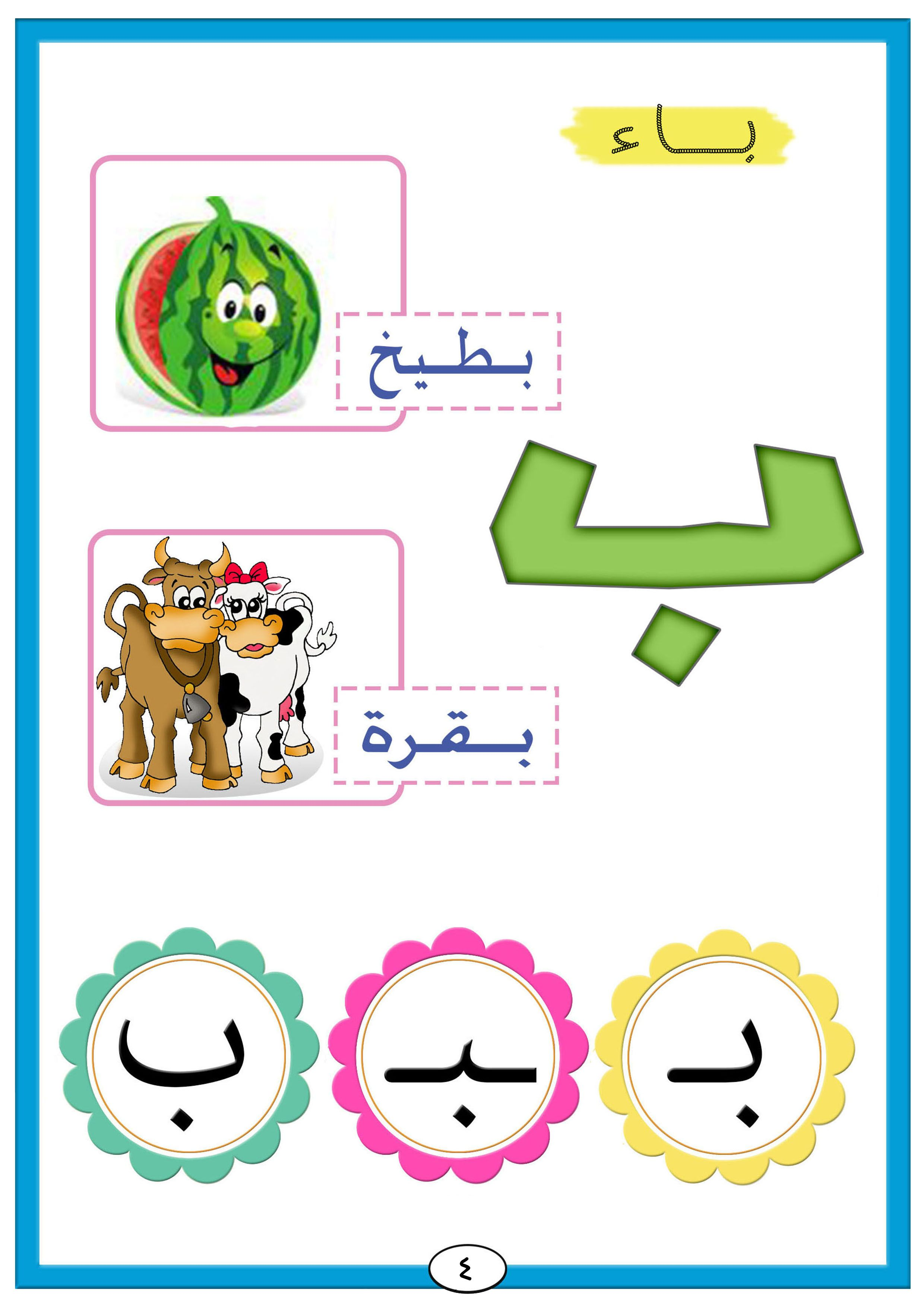 Arabic With Images