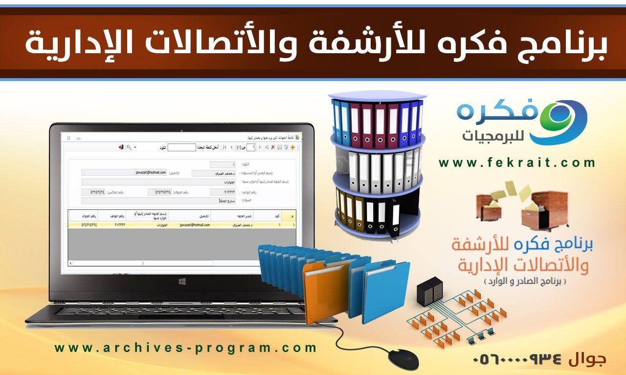 برنامج الأتصالات الادارية التعامل و ادارة الوثائق و المعاملات Electronic Products Business Software