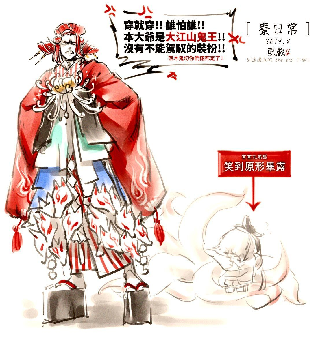 Pin by Evelyn Cheng on 陰陽師 (With images) Anime, Poster