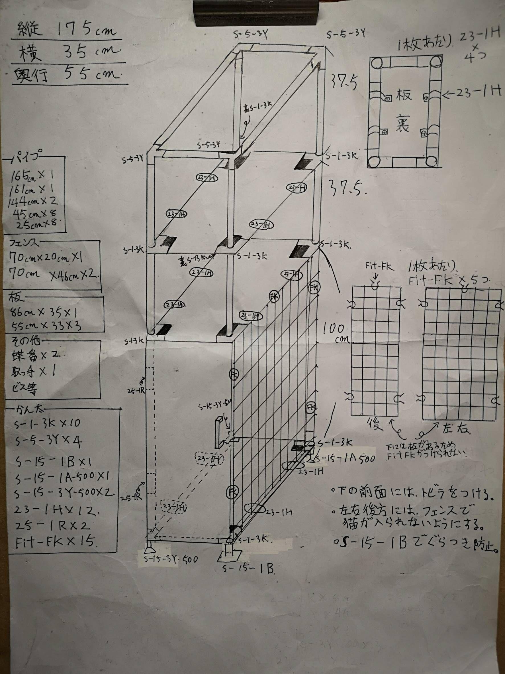 単管diy かん太で扉付き棚を作ってみた 1 気合抜群 作品構想から設計図まで 工業用パイプ棚 単管パイプ 扉