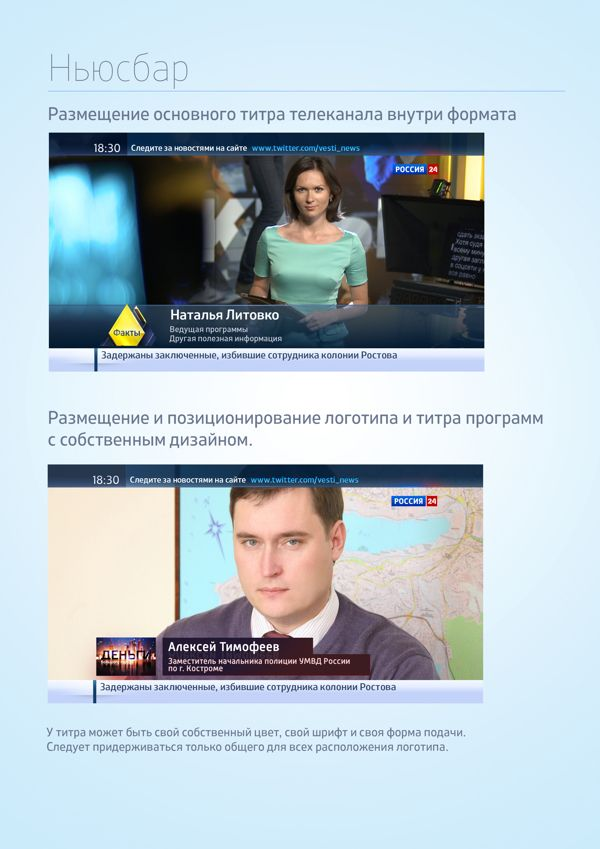 Russia 24 Tv 2014 Styleguide On Behance Style Guides Russia Toba