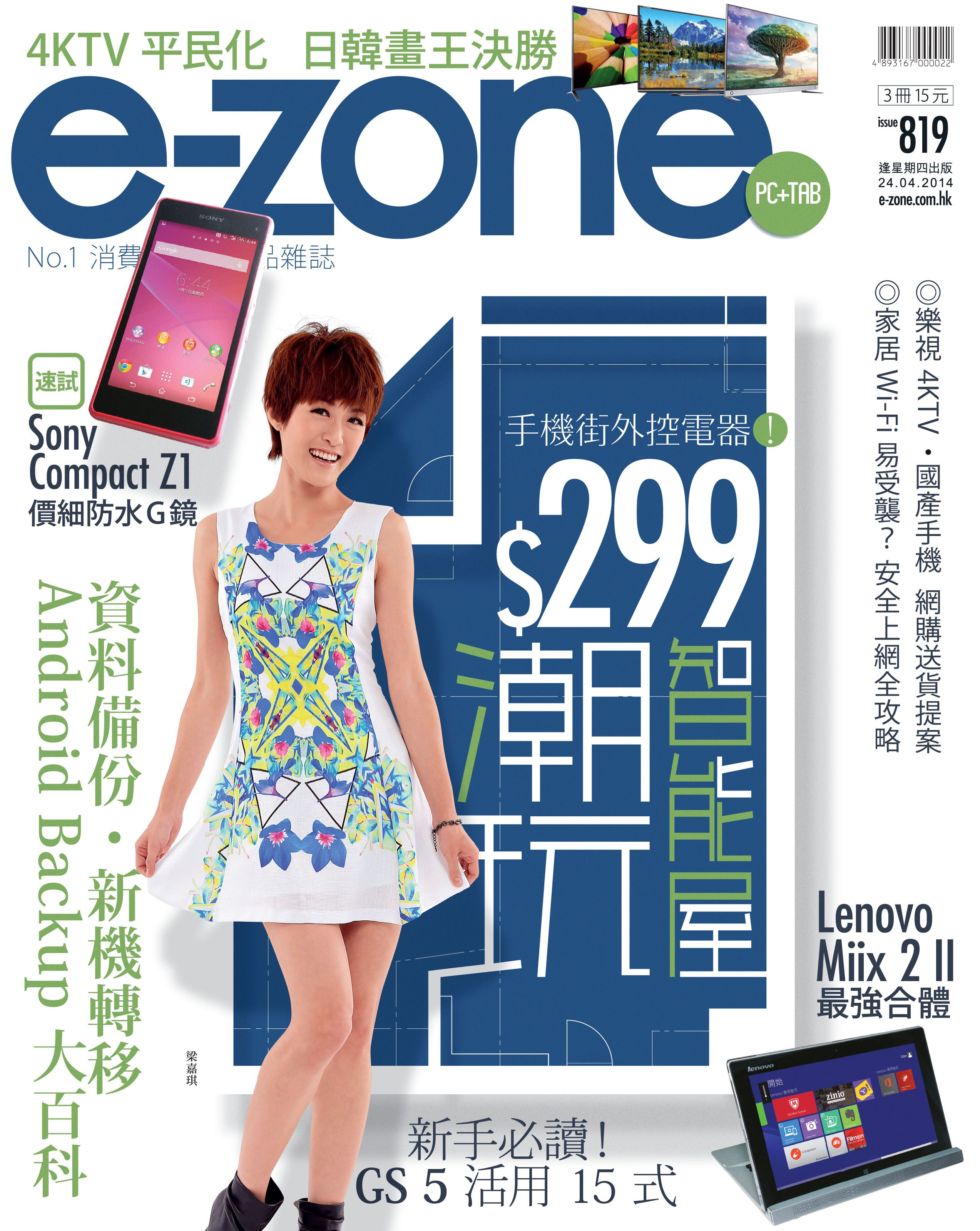 Issue 819 PC (23 Apr 2014)