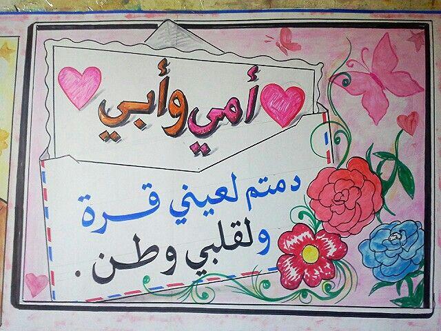 عبارات تحث الابناء على بر الوالدين Arabic Kids Wall Painting Sketches