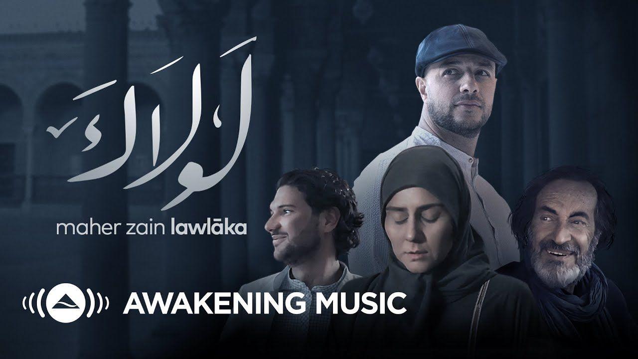 Maher Zain Lawlaka Music Video ماهر زين لولاك Youtube Maher Zain Maher Zain Songs Lagu Maher Zain