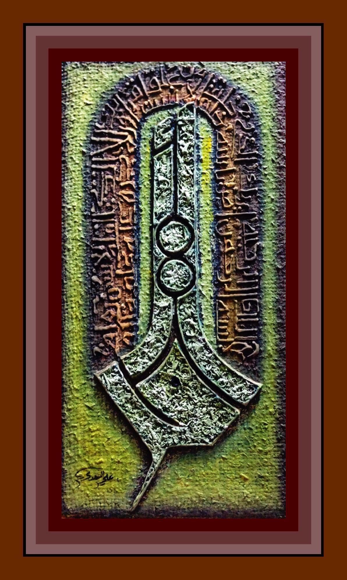 الفن التشكيلي الاسلامي من اعمالي