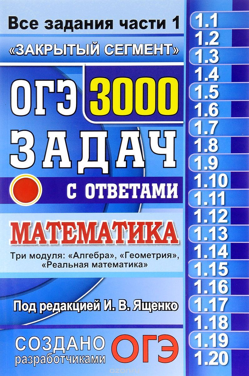 Гдз по математике 3000 задач