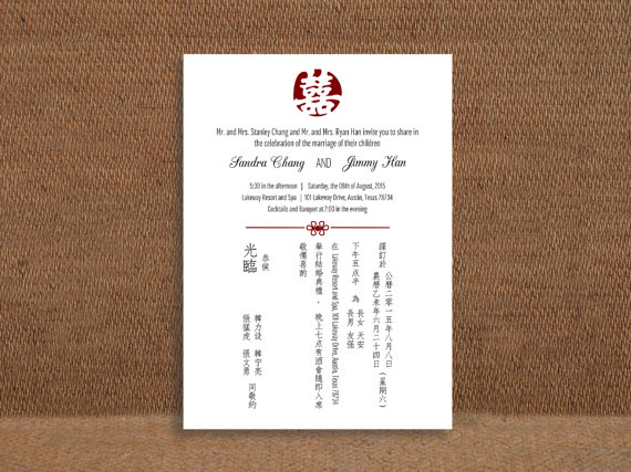 Double Happiness Stamp Bilingual Chinese English Wedding