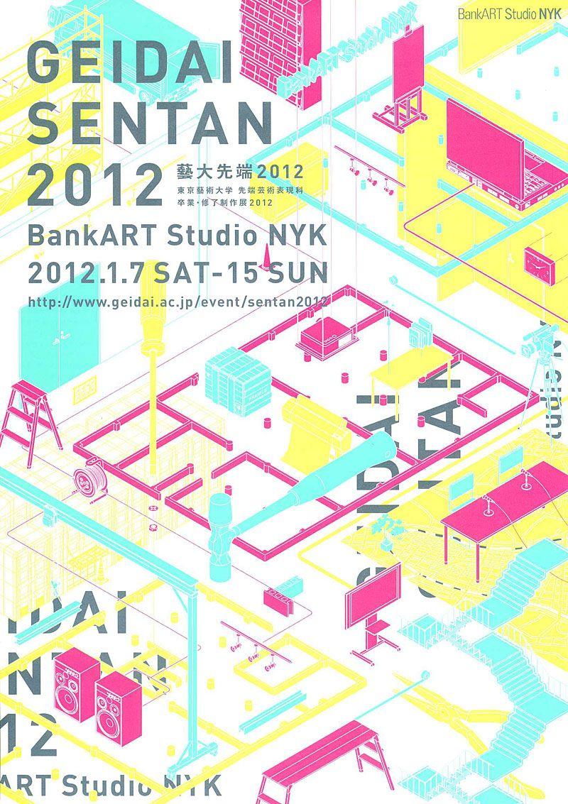 藝大先端2012 GEIDAI SENTAN BankART Studio NYK Art Art director Poster Artwork Visual Graphic Mixer Composition Communication Typographic Work Digital Japanese