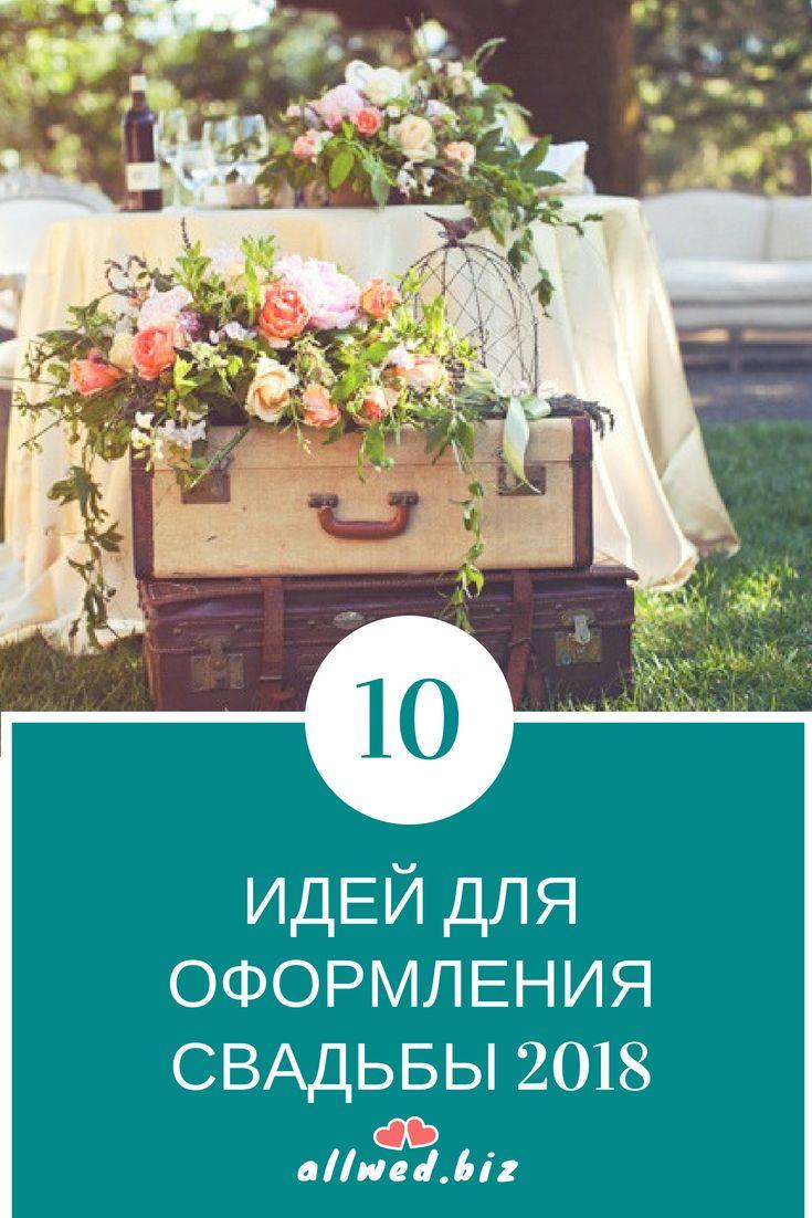 идей для оформления свадьбы   Оформление свадьбы  Wedding