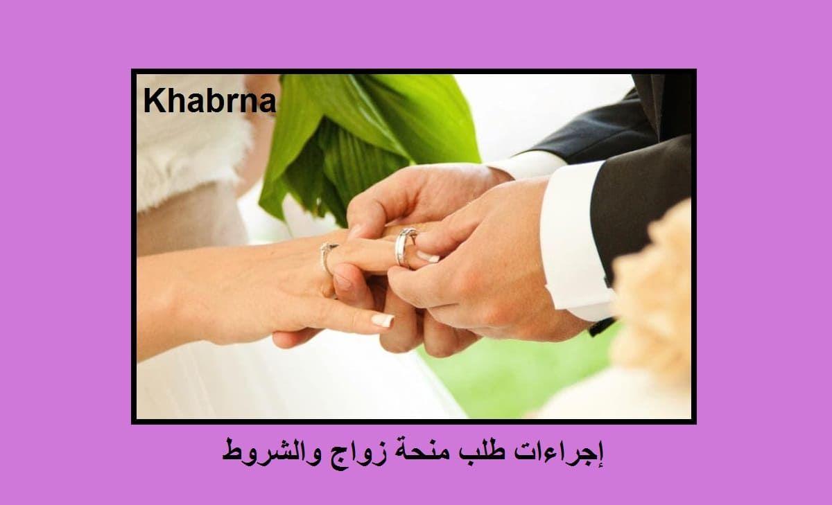 إجراءات الزواج في الإمارات وشروط طلب منحة زواج Public