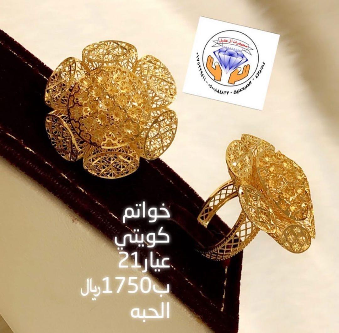 Aq Gold 3 خواتم كويتي ذهب عيار ٢١ مجوهرات ال عقيل فرع 3 نجران الفيصلية للطلب والاستفسار عن الاسعار التواصل مع المحل Rings Dubai