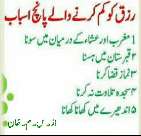 Pin By Salim Khan On Jokes Husband Wife: Pin By Salim Khan On QUOTES (ISLAMIC)
