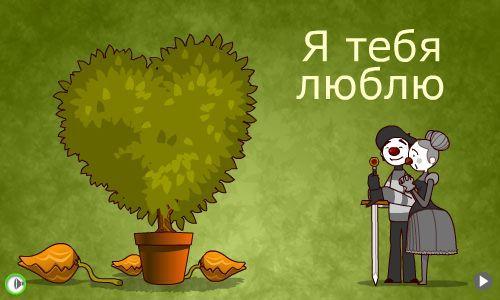 je t'aime en russe - Recherche Google
