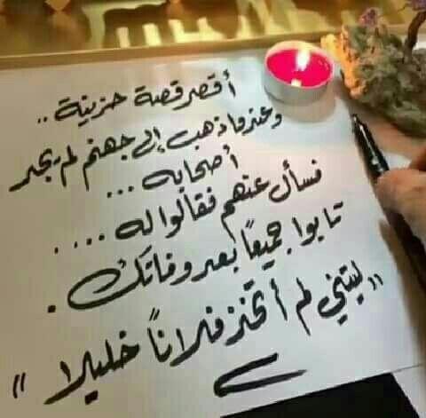 في الصميم اللهم نسالك حسن الخاتمة Spoken Word Poetry Poems Arabic Calligraphy Words