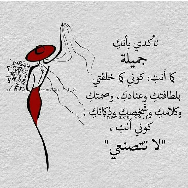 Pin By Hamda Zar3oni On مفضلتي Quotes For Book Lovers Funny Arabic Quotes Wisdom Quotes Life