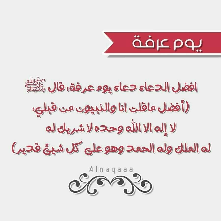 يوم عرفه Quran Quotes Quotations Islam Quran