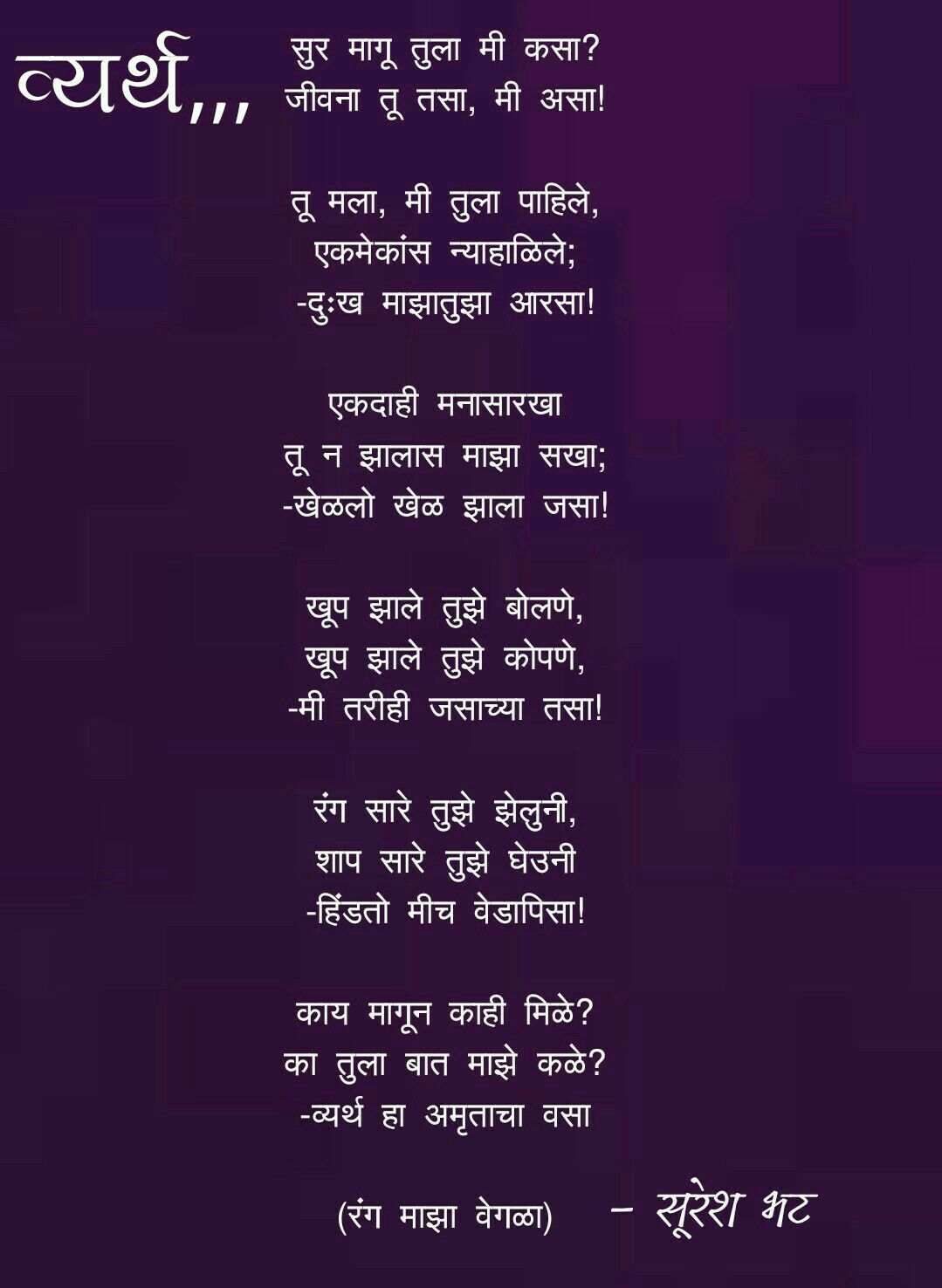 Pin by Bhushan on सुरेश भट Poems (With images) Marathi