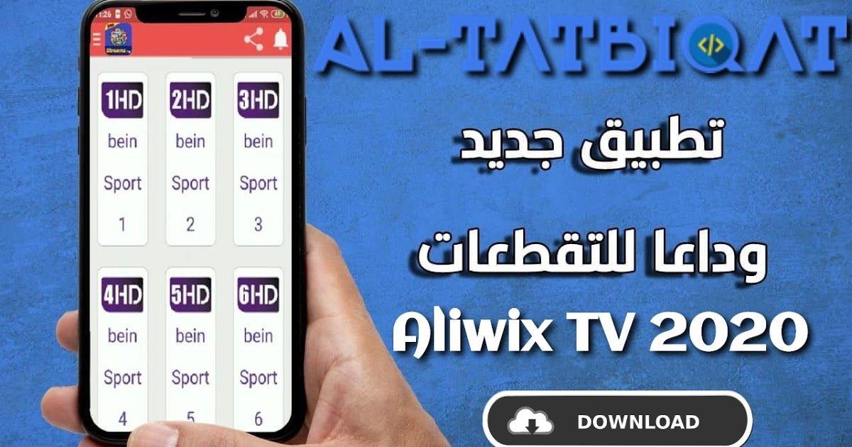 تحميل Aliwix Tv افضل تطبيق لمشاهدة القنوات العالمية مرحبا متابعيموقع منبع التطبيقاتاليوم سنتكلم عنتحميل Aliwix Tv افضل تطبيق لمشاهدة القنوات ال Tv Blog Tetris