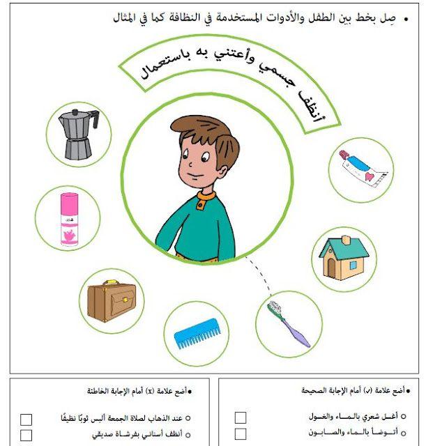 النظافة والعناية بالجسم ورقة عمل Osfor Org مشروع عصفور التعليمي Projects To Try Blog Posts Blog