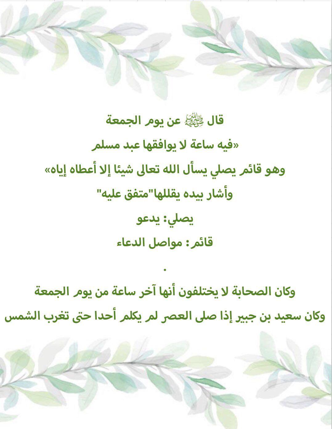 يوم الجمعة Cover Photo Quotes Islamic Quotes Quran Islamic Quotes