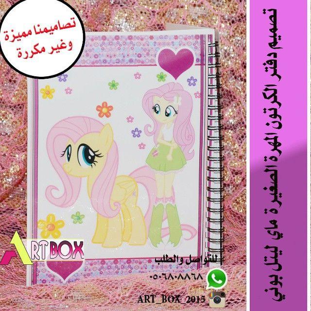 15 Likes 1 Comments Art Box Art Box 2015 On Instagram تصميم دفتر ماي ليتل بوني مهرتي الصغيرة Box Art Coloring Books Notebook