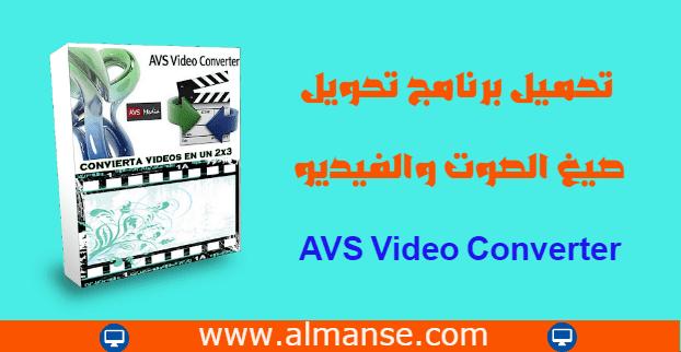 تحميل برنامج تحويل صيغ الصوت والفيديو Avs Video Converter للكمبيوتر Video Converter Converter Video