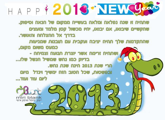 השנה החדשה כבר התחילה אני מאלחת לכולם רק דברים טובים