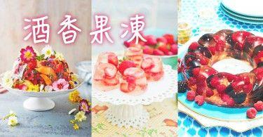 難度超低的驚艷甜點~3步做好華麗水嫩的酒香果凍(♡˙︶˙♡)