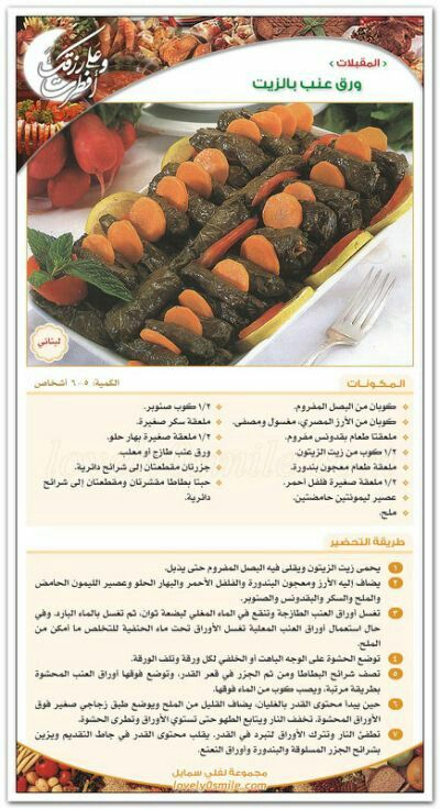 ورق عنب بالزيت Egyptian Food Food Receipes Food Garnishes
