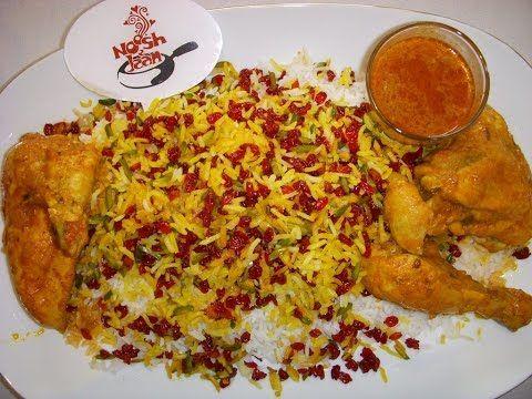 Barberry rice zereshk polow recipe iranian persian cuisine barberry rice zereshk polow recipe iranian persian cuisine youtube forumfinder Gallery