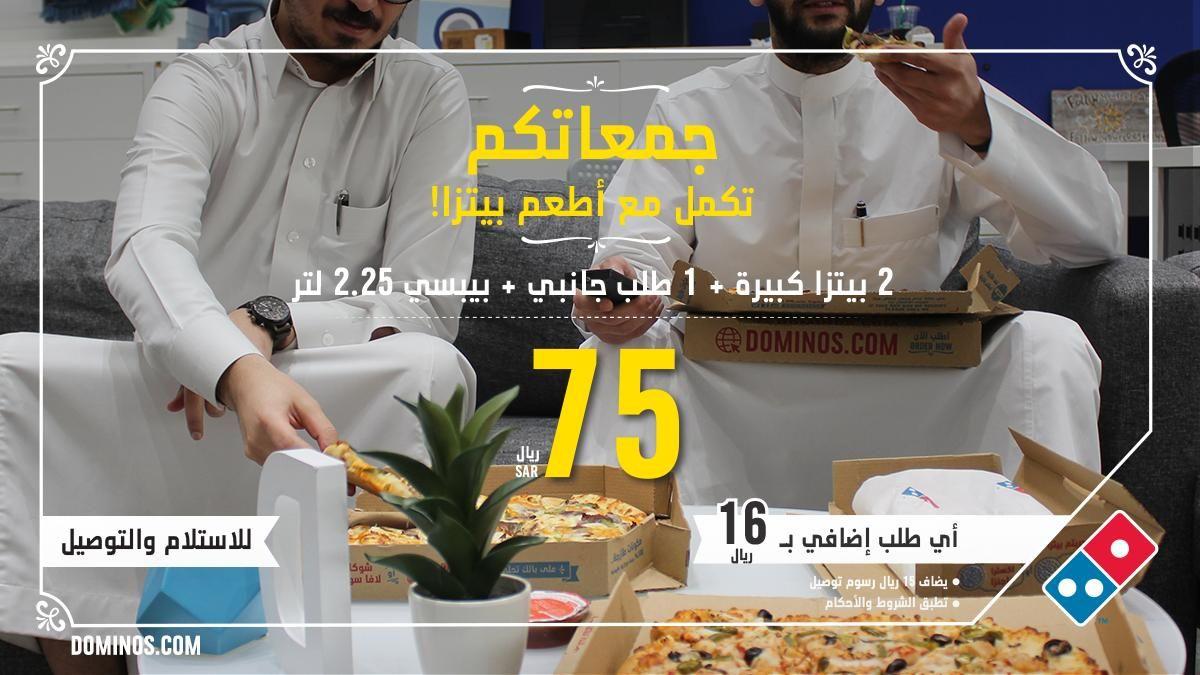عروض المطاعم عروض دومينوز السعوديه الخميس 22 8 2019 عروض اليوم Doom 2 Doom