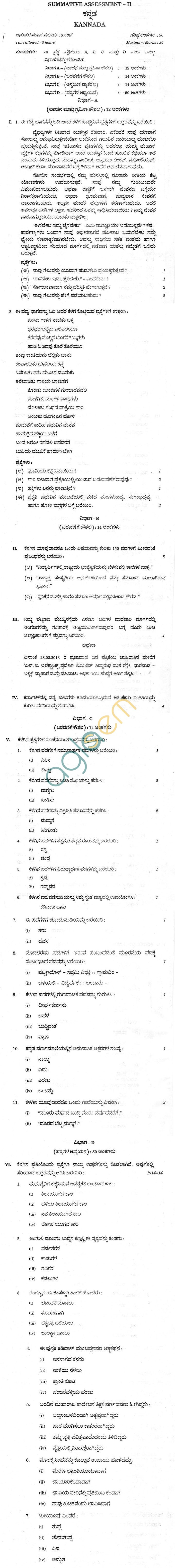 Cbse Board Exam Class  Sa Sample Question Paper  Kannada