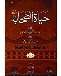 Hayatus Sahaba All Parts In Urdu Pdf Download Pdf Books Download