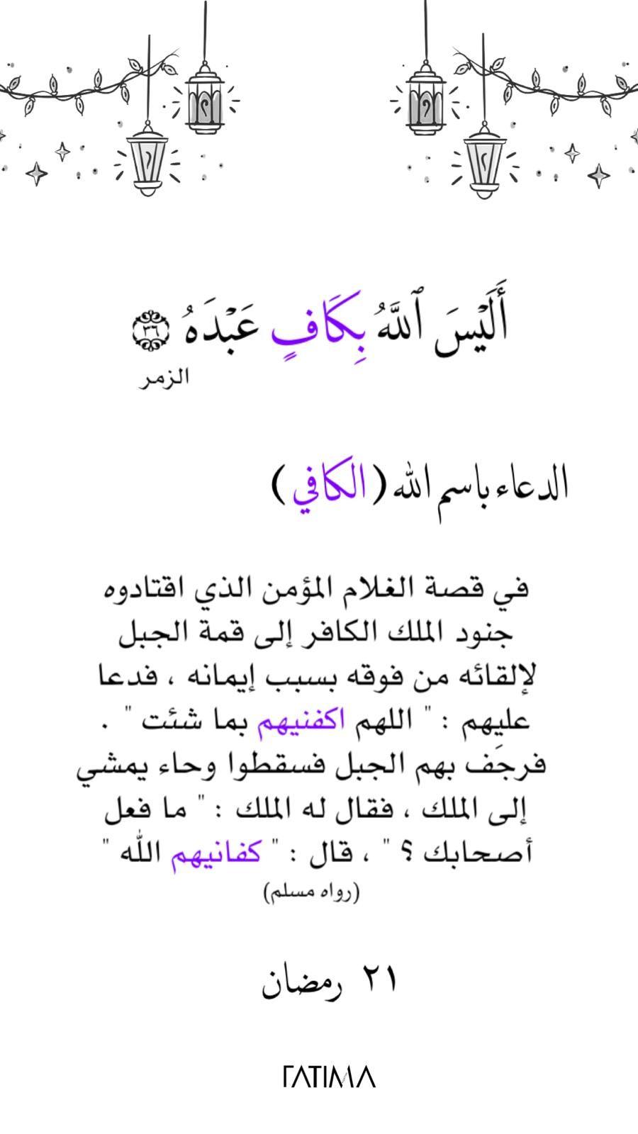 Ramadan Kareem رمضان دعاء ذكر Quran Quotes Inspirational Words Quotes Ramadan Quotes