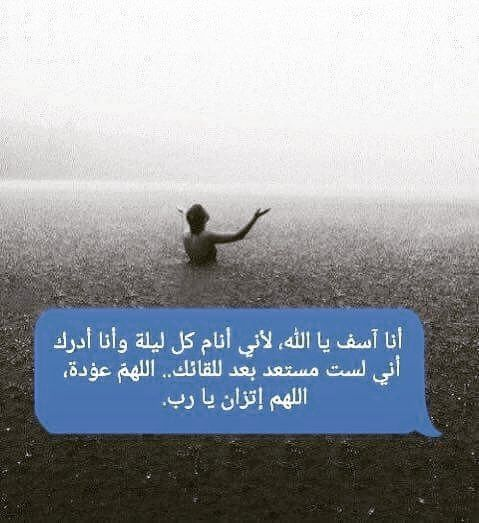 اللهم ردني اليك ردا جميلا Faith Photo Islam