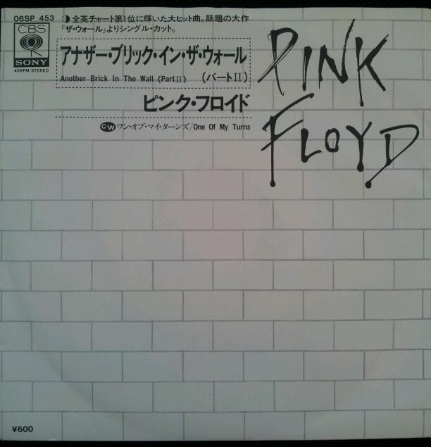 Pink Floyd The Wall 1979 Us Pc2 36183 Columbia Lp Vinyl Record Album Vinyl Record Album Vinyl Records Lp Vinyl