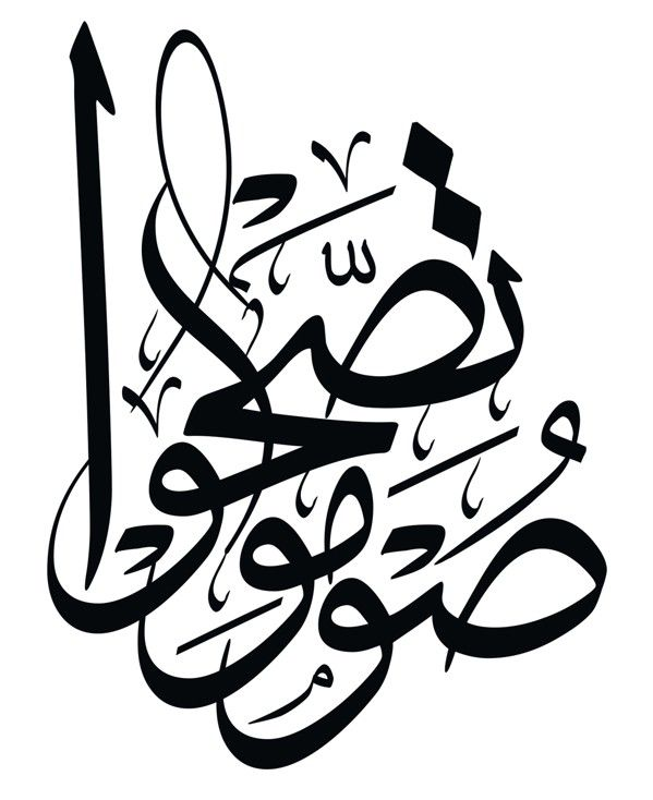 85 Free Ramadan Calligraphy Islamic Art Calligraphy Islamic Calligraphy Ramadan Kareem Vector