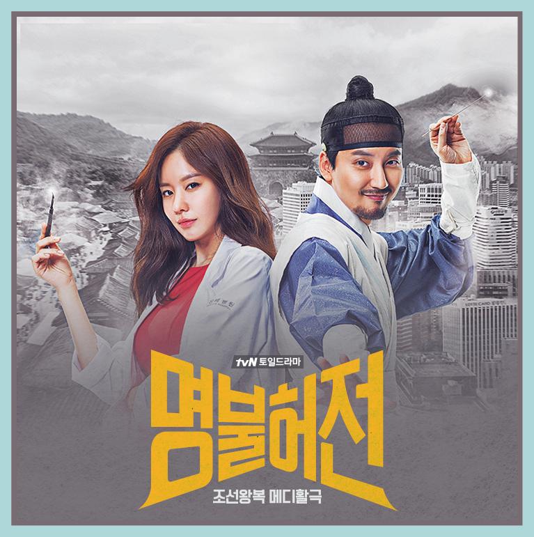 Deserving Of The Name 2017 Guney Kore Online Dizi Izle Yeppudaa Izleme