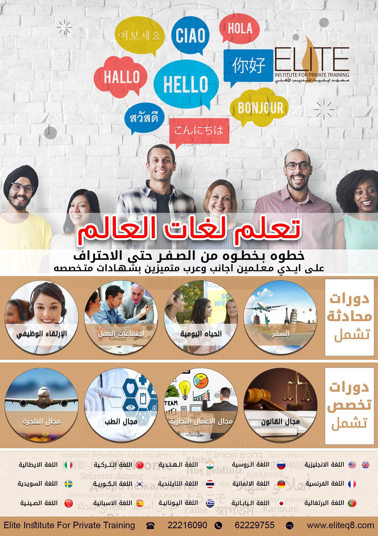 تعلم لغات العالم معهد إيليت للتدريب الأهلي الكويت Kuwait Language Bonjour Hallo